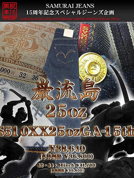 SAMURAI JEANS サムライジーンズ 15周年記念スペシャルモデル S510XX25ozGA-15th 【 25oz. 】 ヘヴィーオンスデニム [ 巌流島モデル ]