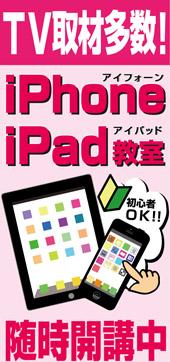 iPhone&iPad講座開講中