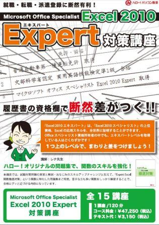 MOS Excel 2010 expert