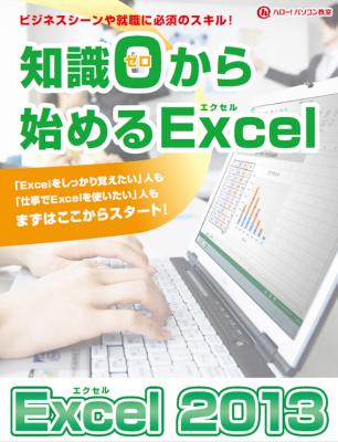 Excelでさらなる活用を