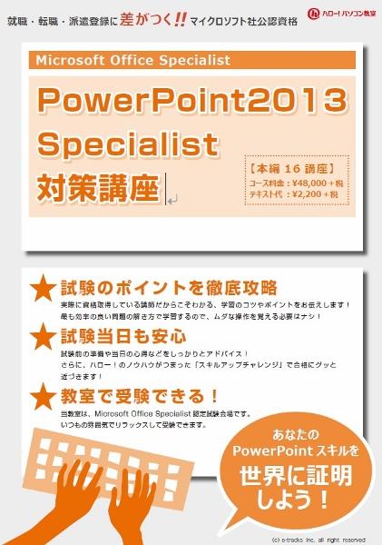 MOS Power Point 2013対策講座開講中☆