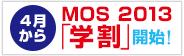 MOS 2013 学生割引