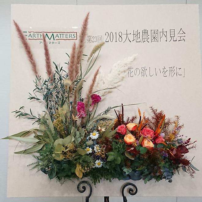 大地農園 2018秋冬・内見会