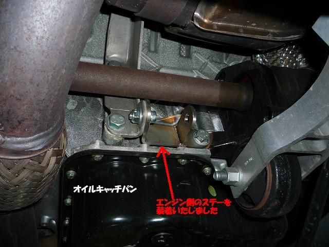 エンジン側のステー