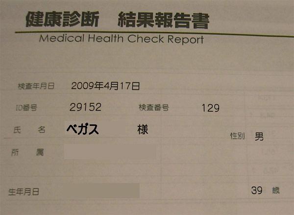 恐怖の健康診断・・・