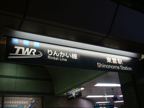 ルノー東京有明最寄りの東雲駅です