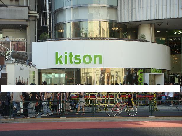 kitson原宿