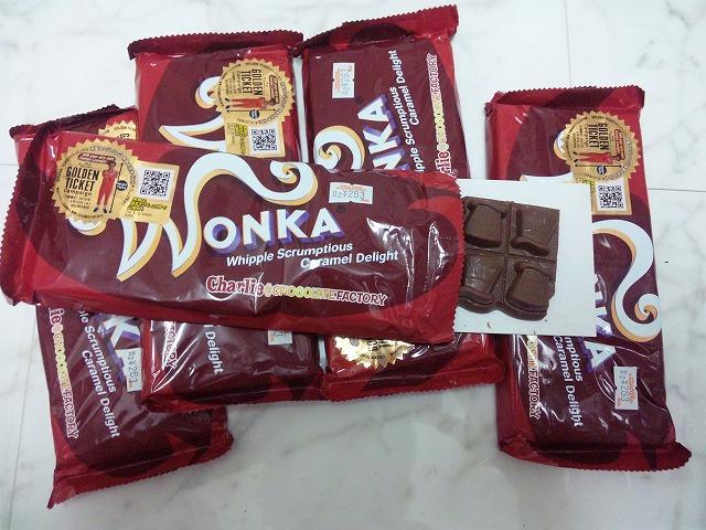 これがウォンカのチョコ