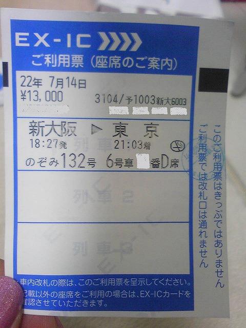 ご利用票♪