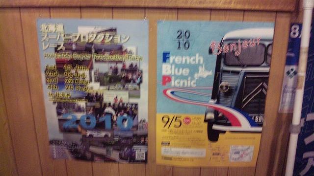 写真はブレてますがフランス車のイベント!