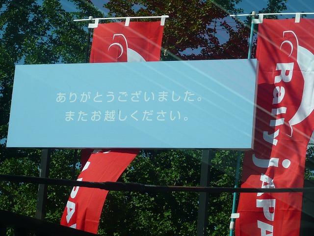 土日の本番は東京で仕事なので