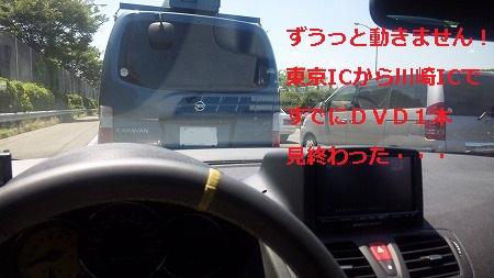 ちょ〜渋滞