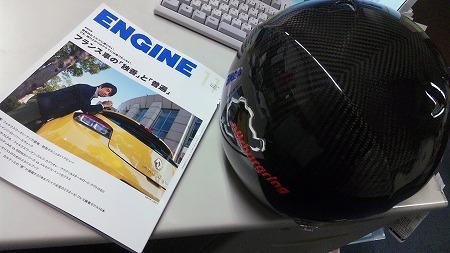 雑誌ENGINEとMyヘルメット