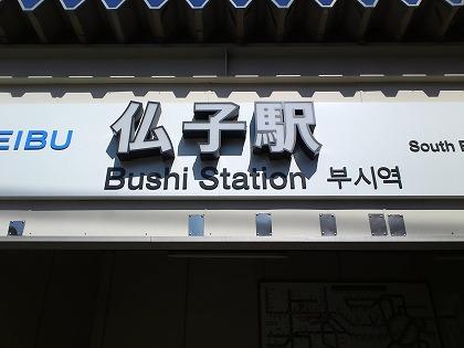 目的の駅に到着