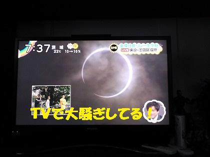 金環日食だ!