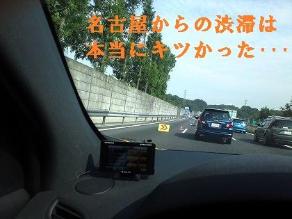 渋滞にも遭遇