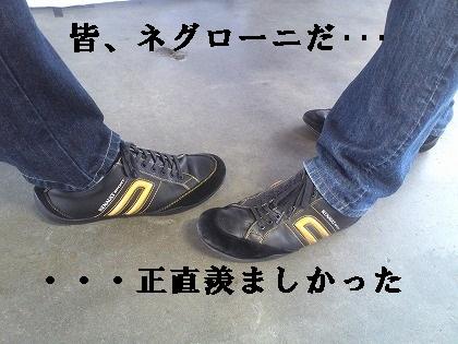 ネグローニの靴だ・・・(TOT)