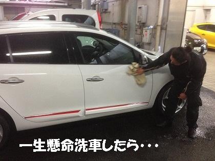 一生懸命洗車したら