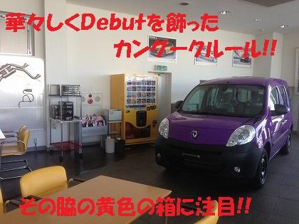 3Fショールーム奥にはクルール紫が!