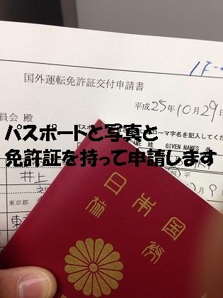 申請です!