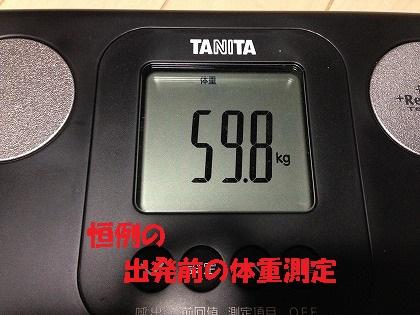 60kgは切ってたのね(^^)