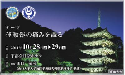 中部日本整形外科学会