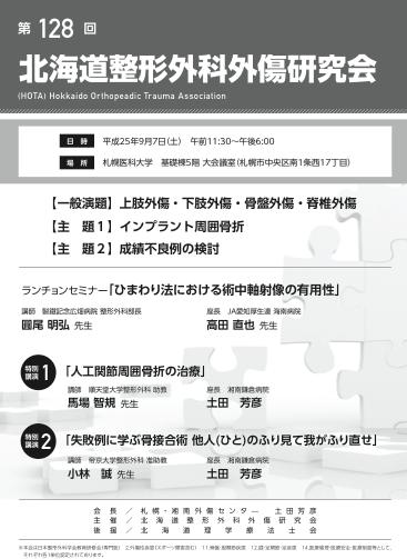 北海道整形外科外傷研究会