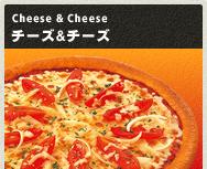 チーズアンドチーズ