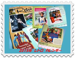 2015年のRETROカレンダー -- 1名様