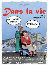 DANS LA VIEポスター画像