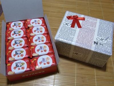 きなこさんからのプレゼント10