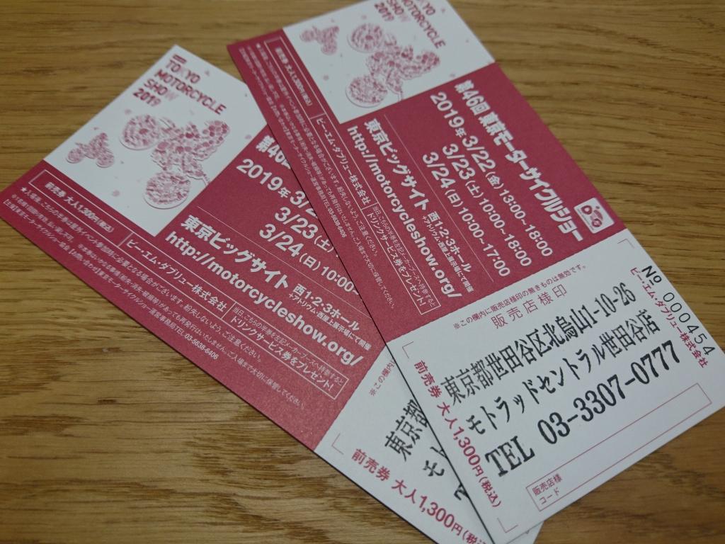 東京 モーター ショー チケット