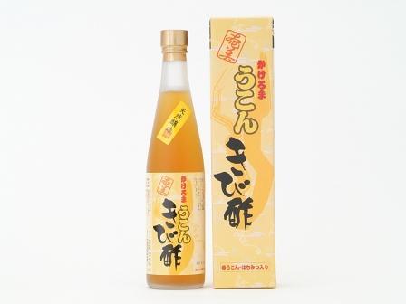 うこんきび酢