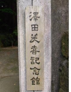 澤田美喜-1.jpg