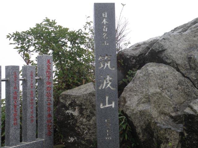 筑波山2010.09.28_3545.jpg