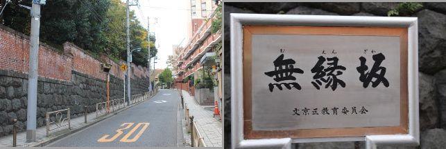 無縁坂-1.jpg