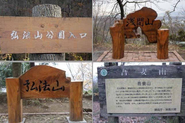 弘法山-1.jpg