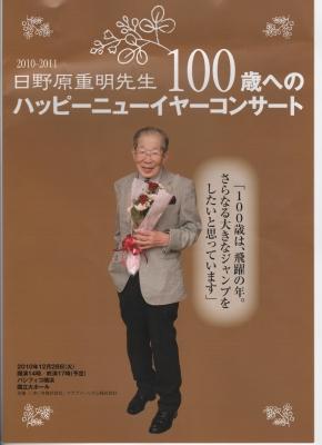日野原氏 001.jpg
