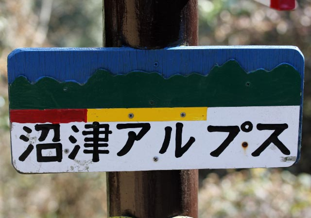 沼津アルプス-1.jpg