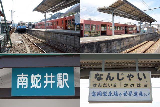 南蛇井駅-1.jpg