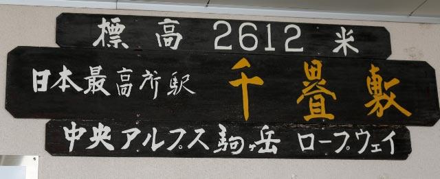 千畳敷-1.jpg