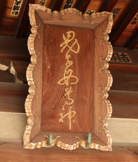 清土鬼子母神-1-1.jpg