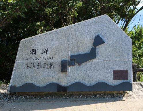 潮岬-1-2.jpg