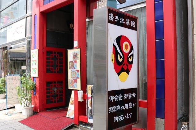 揚子江飯店-1.jpg