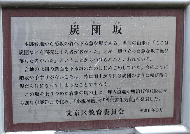 炭団坂-1.jpg
