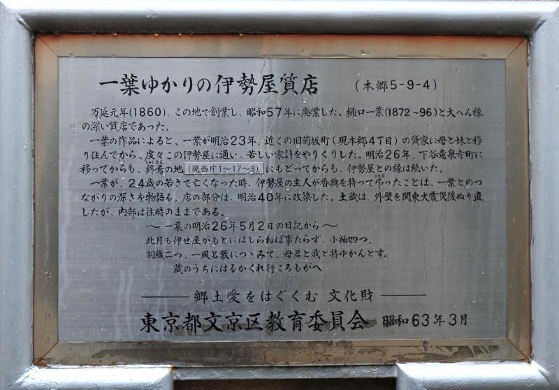 伊勢屋-1-1.jpg