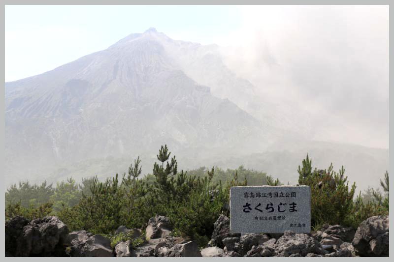 有村溶岩展望所からの桜島-1.jpg