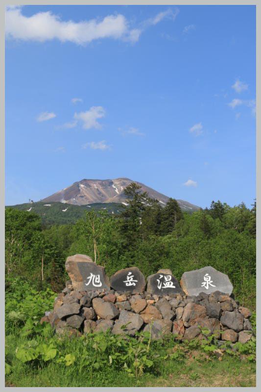 旭岳温泉から見た旭岳-1.jpg