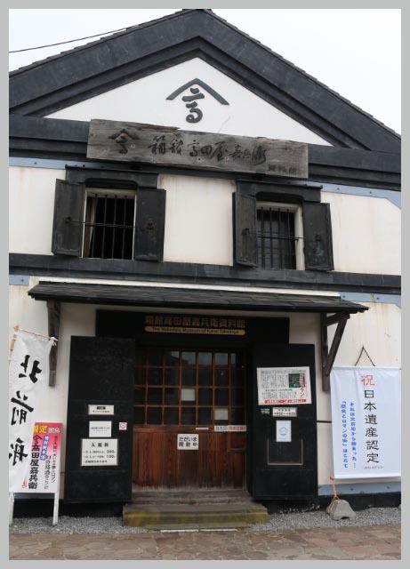 高田屋嘉平-1.jpg