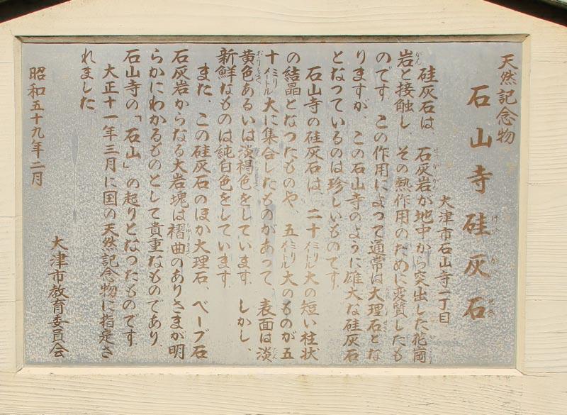 石山寺-1-3.jpg